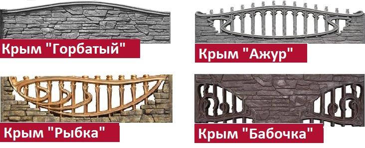 """Плита Еврозабора """"Крым"""""""